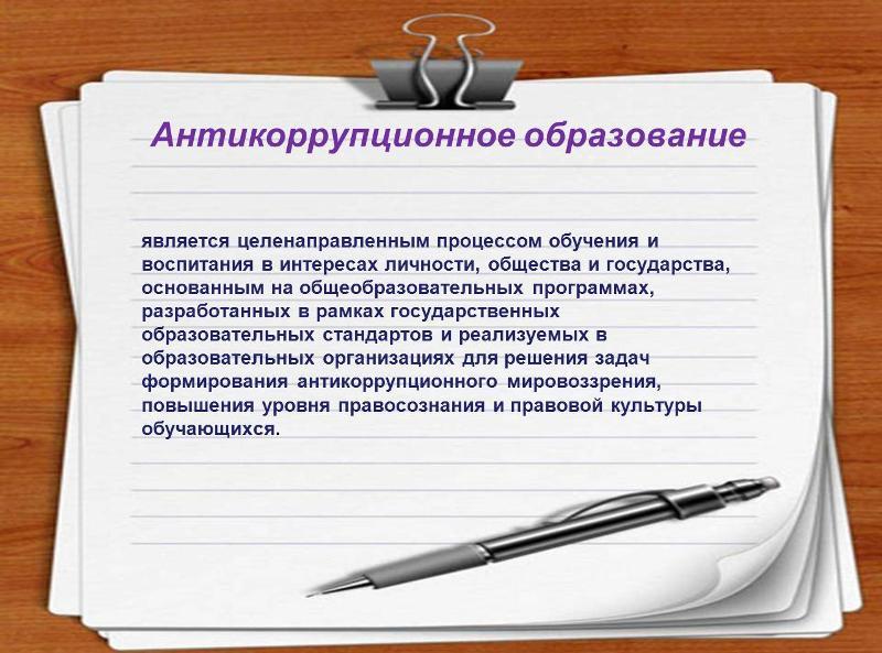 Антикоррупционное мероприятие сценарий