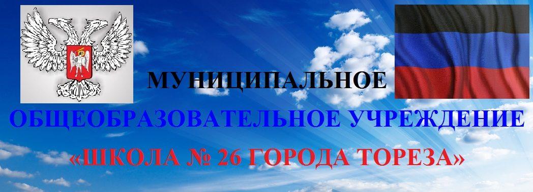"""МОУ """"ШКОЛА № 26 г. ТОРЕЗА"""""""